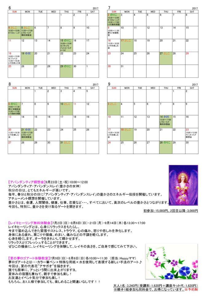 ホーリー・ワンイベントカレンダー(2017年6月~9月)